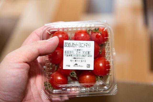 らでぃっしゅぼーやお試しセットのミニトマト