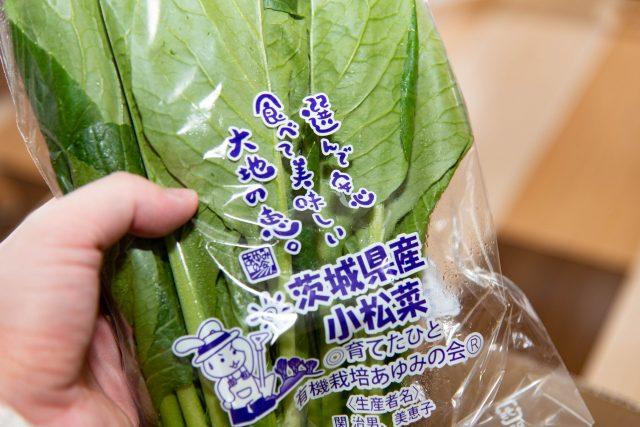 らでぃっしゅぼーやお試しセットの小松菜
