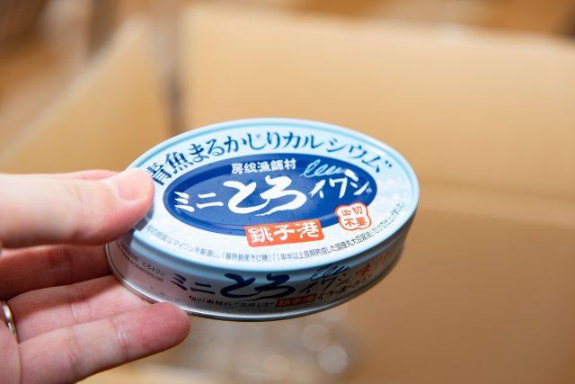 らでぃっしゅぼーやお試しセットのとろイワシ缶詰