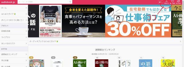 audiobook.jpの解約方法