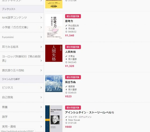 audiobook.jpで聴き放題の小説