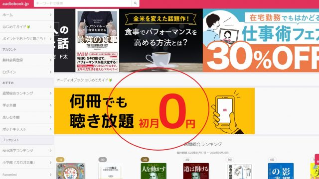 audiobook.jpの登録方法