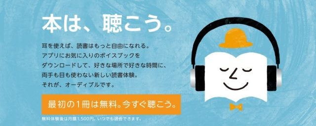 audibleとは