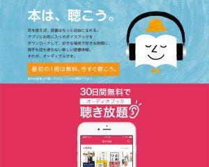 audiobook.jpとaudibleの違い