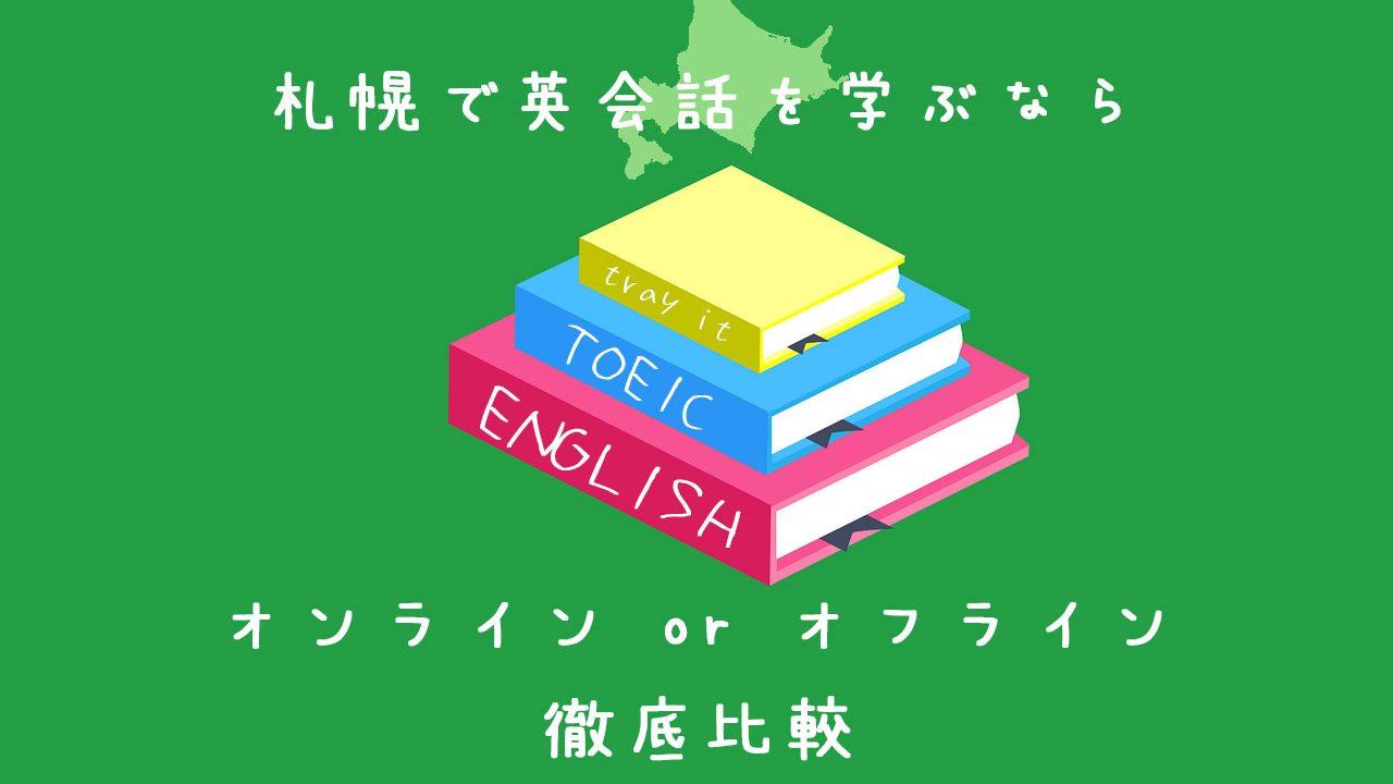 札幌でおすすめの英会話レッスン6選!スクールとオンラインを徹底比較!