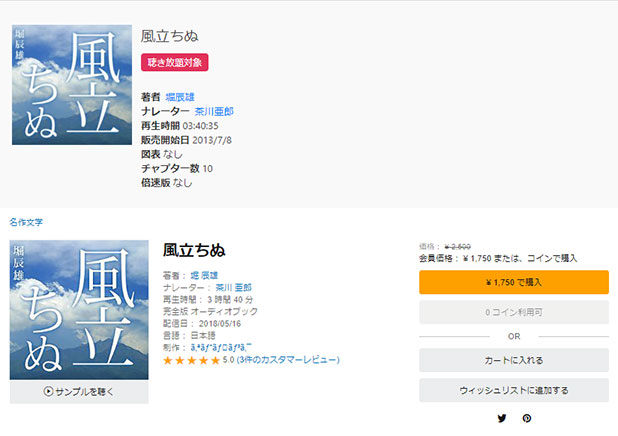 注意点①.audiobook.jpの聴き放題プランにある本はaudibleで買わない
