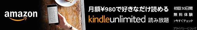 【本】kindle unlimited