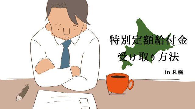 札幌の10万円給付(特別定額給付金)はいつ?受け取り方法を徹底解説!