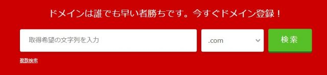 お名前.comでドメインを取得する