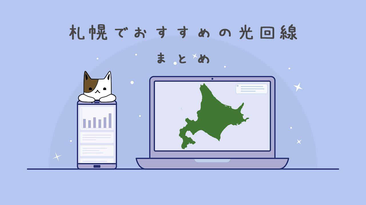 札幌でおすすめの光回線4選を厳選比較!札幌の実測データあり。