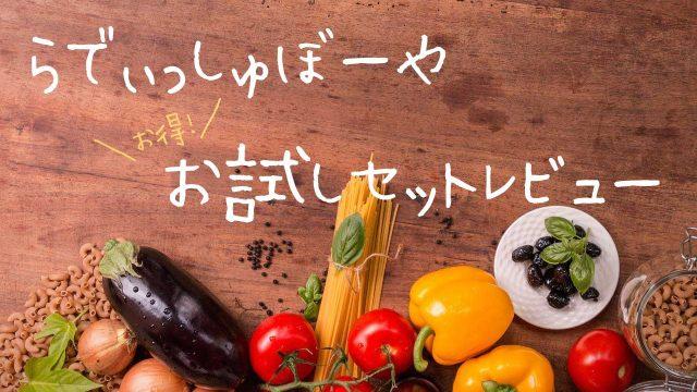 【写真あり】札幌から「らでぃっしゅぼーやお試しセット」を頼んだ感想