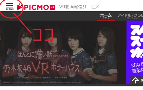 PICMO VRの解約方法
