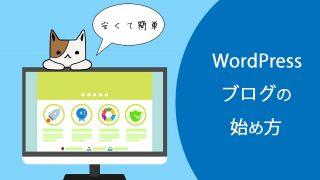 WordPressでブログを安く簡単に始める方法【月607円から】