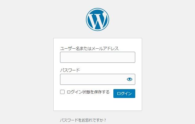 WordPressの最低限の設定