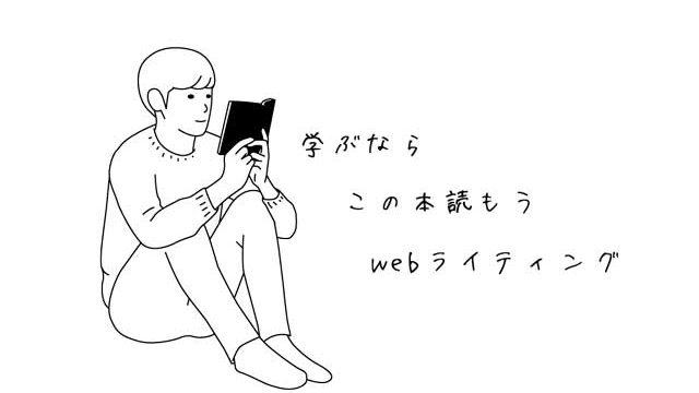 【定番】ライター・ブロガーの為のwebライティング本おすすめ6選!