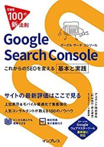 Google Search Console これからのSEOを変える基本と実践