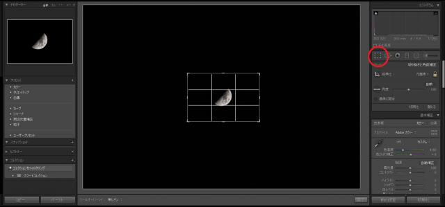 撮影後:月の写真を編集する
