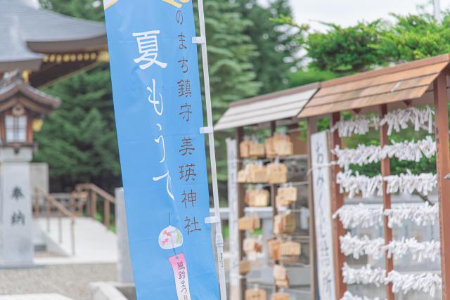 美瑛神社の「丘の夏もうで」は、夏の始まりの予感