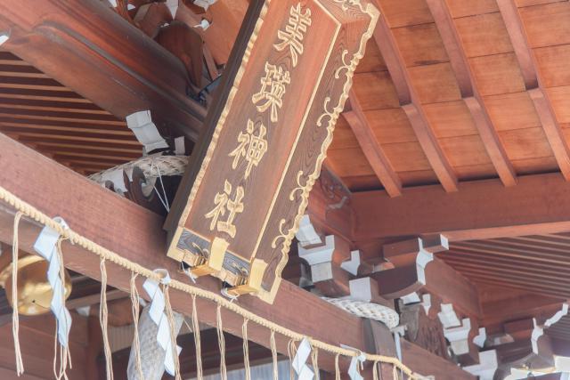 美瑛神社の情報