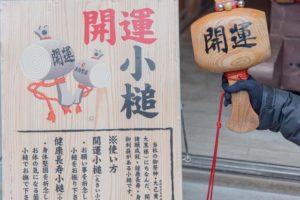 湯倉神社の開運小槌