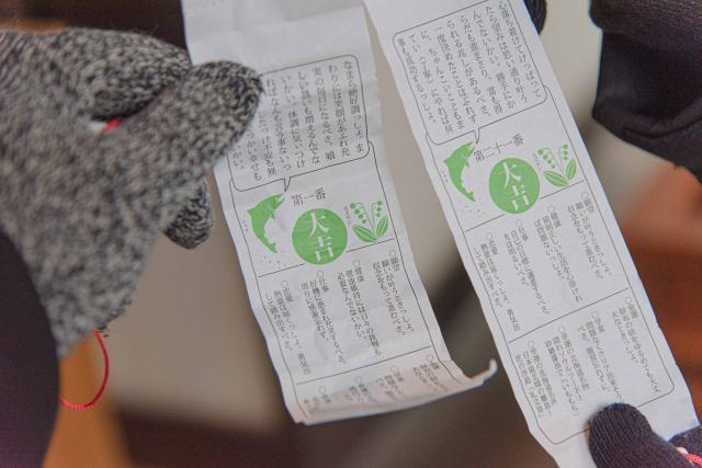 おみくじが北海道弁で楽しい