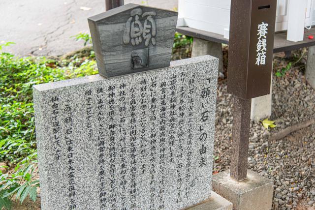 手稲神社の願い石と叶い石