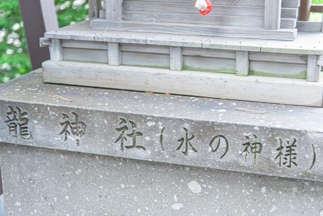 手水鉢の横には、竜神社も