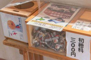 手稲神社のおみくじ