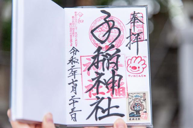 札幌・手稲神社で2020年7月に頂いた御朱印の写真