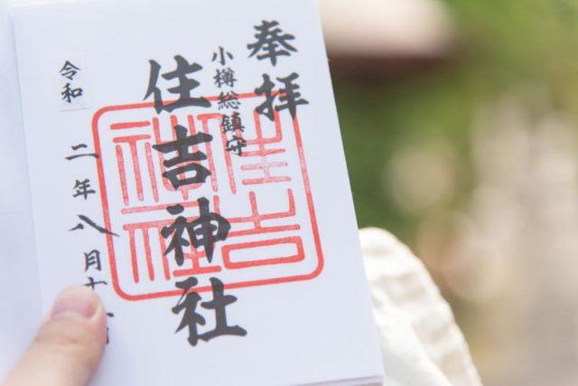 小樽・住吉神社の御朱印
