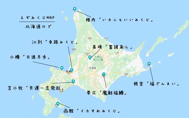 えぞみくじを引ける北海道の神社8社のオリジナルマップ