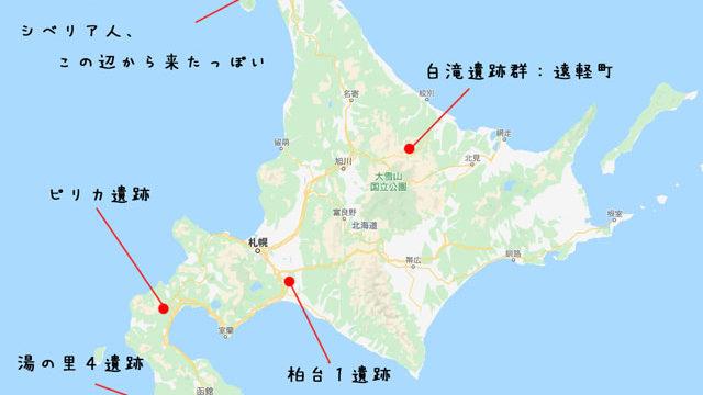 【歴史】北海道の旧石器時代の遺跡4選。初めての移住民はシベリア人。