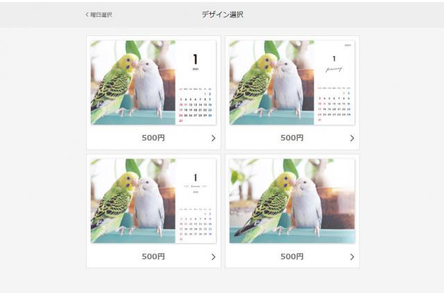 カレンダーのデザインを選択する
