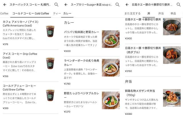札幌のUber Eatsで頼める店舗は?