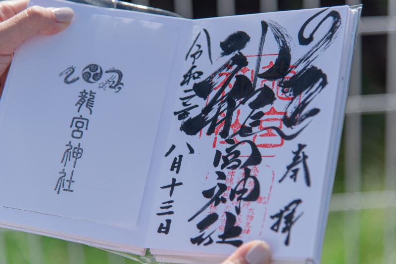 【小樽】竜宮神社の御朱印