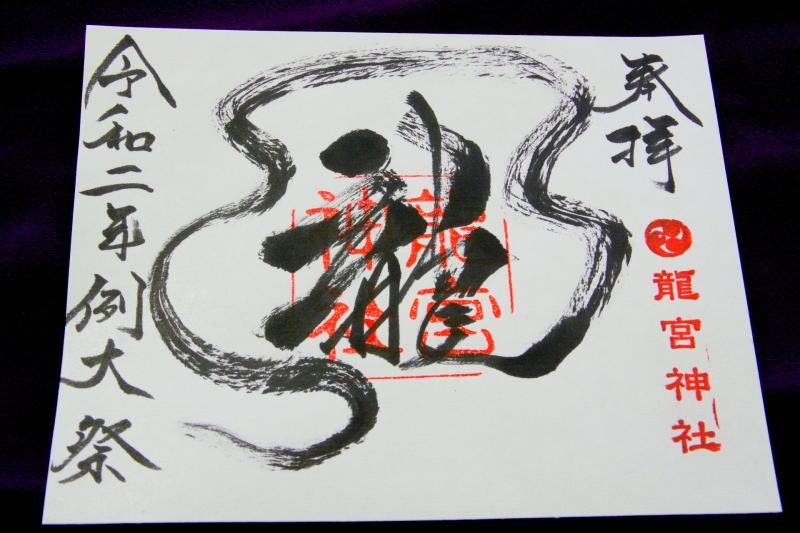 2020年の6月20日と21日に頂けた、竜宮神社の特別な御朱印。