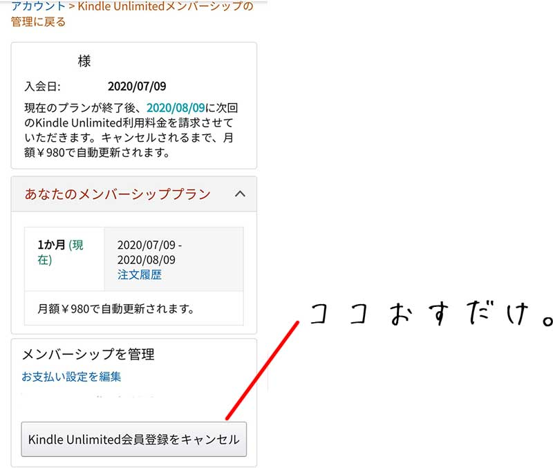 kindle unlimitedの解約(退会)もワンボタンでOK