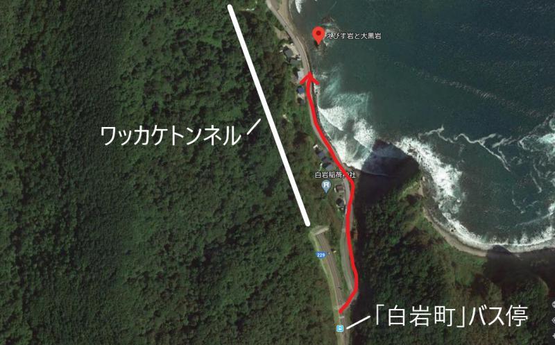 余市の夫婦岩までのアクセスルート