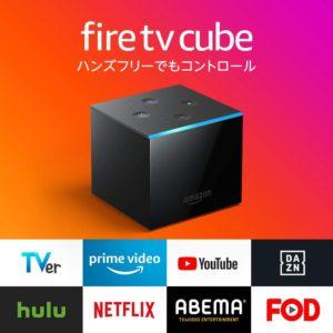fire tv cube│変わり種に興味がある人におすすめ