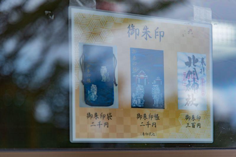 稚内・北門神社のオリジナル御朱印帳・御朱印袋