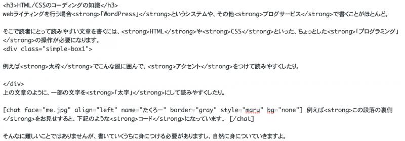 この段落のコード