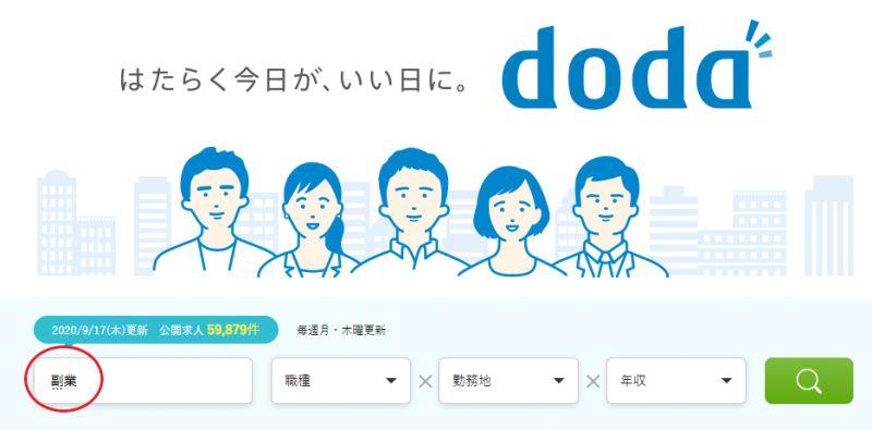 dodaで探す場合