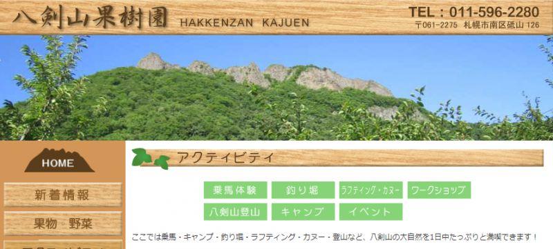 八剣山果樹園