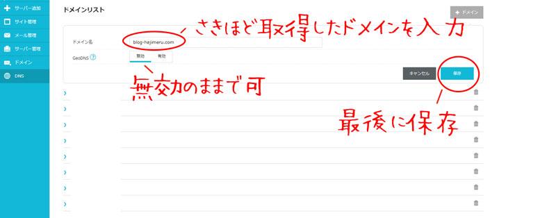 3.ドメインを設定【作業目安:1分】