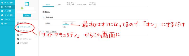 5.SSL設定して完了【作業目安:1分】