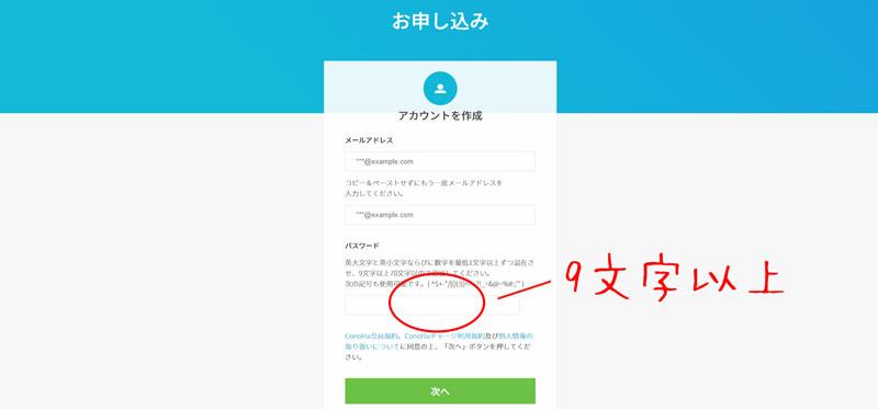 ①アカウント情報登録