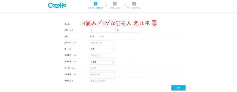 ②個人情報を登録