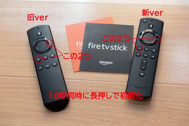 Fire tvを初期化するためのリモコンの操作方法
