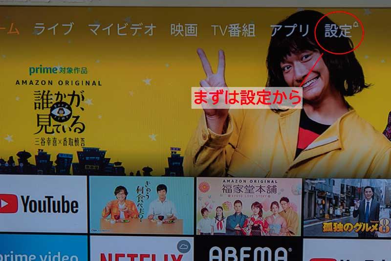 Fire tvの再起動をする手順の「設定」ボタンを示す画像