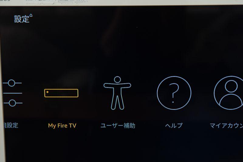 Fire tvの再起動をする手順の「My FIre tv」ボタンを示す画像